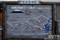 十六羅漢岩(案内板)