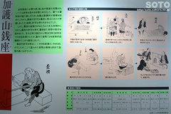 資料館(加護山銭座)