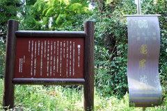亀尾城址(3)