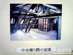 青木別邸(7)