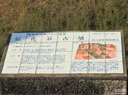 弘化谷古墳(2)