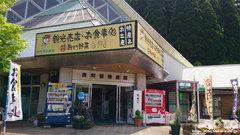 奥阿蘇物産館