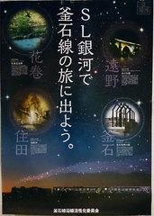 SL銀河ポスター