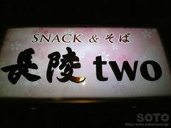 スナック&そば長陵two