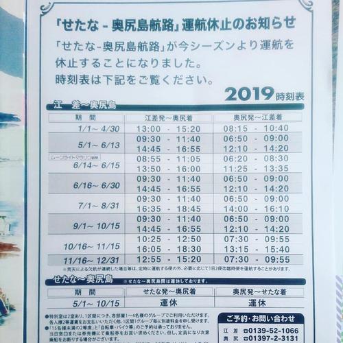 瀬棚〜奥尻島フェリー休航