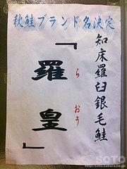 秋鮭ブランド名