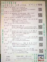 仁屋さん5月のスケジュール