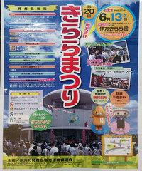 イベントポスター(きららまつり)