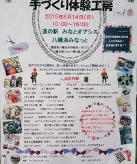 イベントポスター(手作り体験工房)