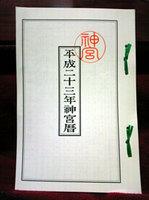 神宮暦(1)
