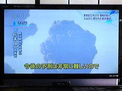 新燃岳@テレビ画面