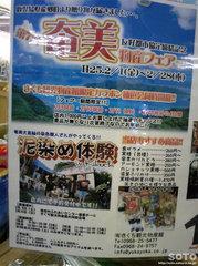 奄美物産フェアー(1)
