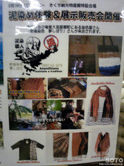 奄美物産フェアー(2)