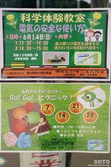 イベントポスター(科学体験教室)