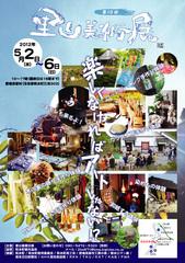 里山美術展2012チラシ(表)