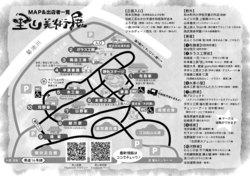 里山美術展2016(ウラ)