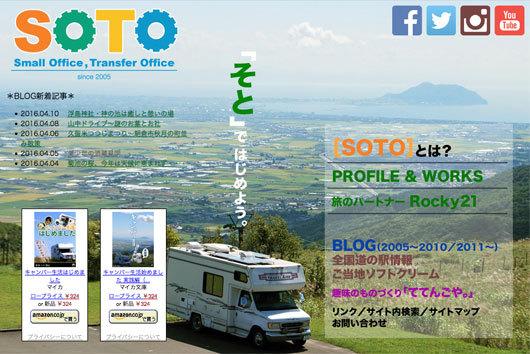 SOTOトップページ
