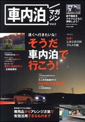車内泊マガジン Vol.2