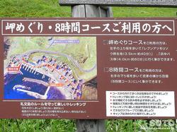 澄海岬(岬めぐりコース看板)
