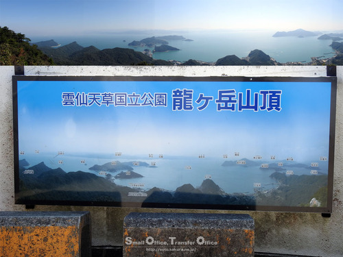 龍ヶ岳山頂展望台からの眺め