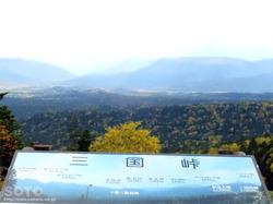 三国峠(2)