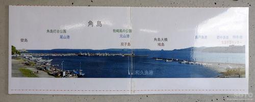 道の駅から見た角島海域図