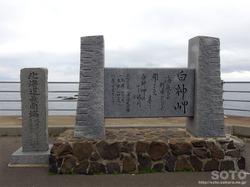 白神岬(2)