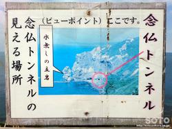 神威岬2018(09)