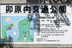 卯原内交通公園(看板)