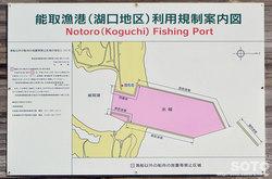能取漁港 湖口地区(3)
