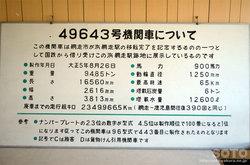 卯原内交通公園(5)