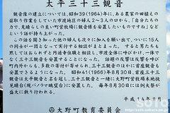 パノラマ展望台(三十三観音2)