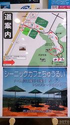 シーニックカフェ忠類(地図)
