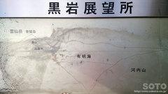 霊巌洞(黒岩展望所)