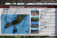 野母半島県立公園(1)