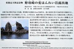 野母崎の夫婦岩(案内板)