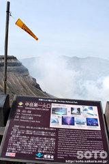 阿蘇中岳(1)