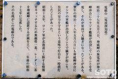 神威岬 電磁台(説明板)