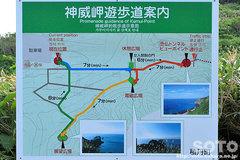 神威岬 遊歩道案内板