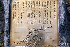 神威岩の伝説