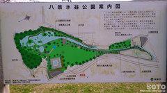 八景水谷公園(案内図)