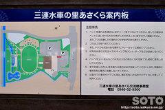 三連水車の里あさくら(2)