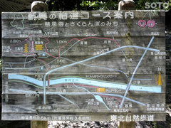 慈恩寺(新奥の細道コース)