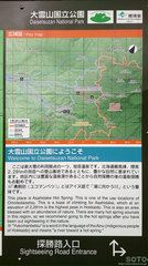 旭岳ロープウェー周辺地図