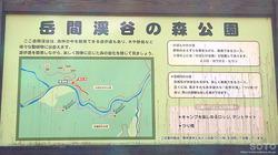 岳間渓谷(2)