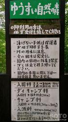 遊水峡(5)
