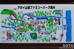 アポイ岳ジオパーク(案内板)