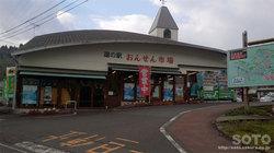 長湯温泉(おんせん市場)