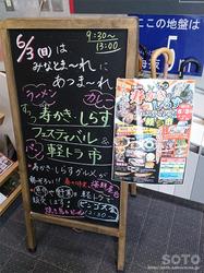 道の駅みなとま〜れ寿都(2)