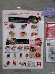 道の駅みなとま〜れ寿都(3)